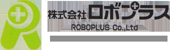 株式会社ロボプラス